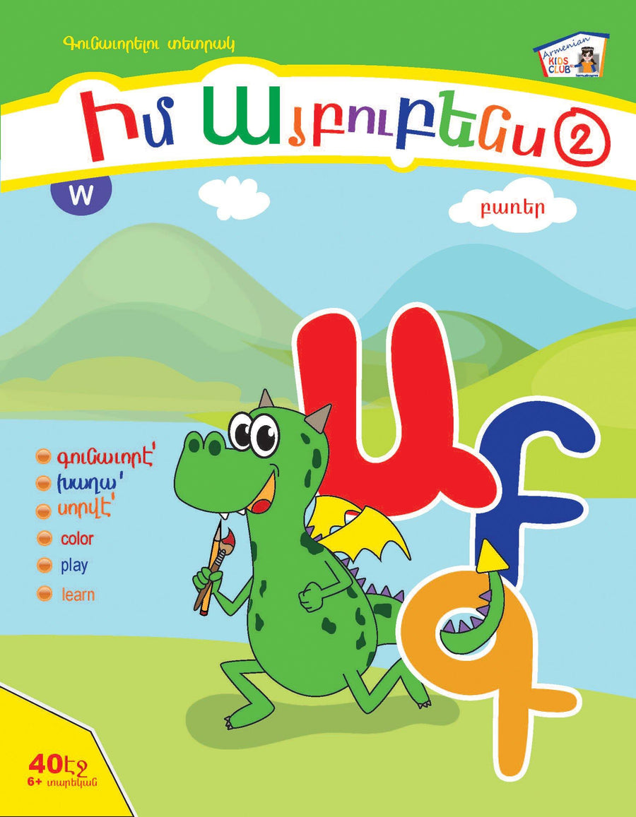 Armenian Alphabet Coloring Book Level 2 - Armenian Kids Club
