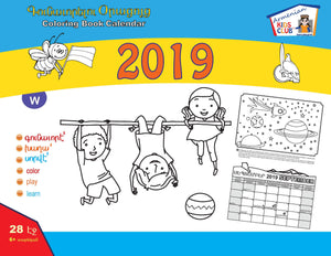 2019 Armenian calendar coloring book