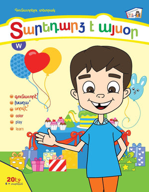 Birthday Boy - Armenian Kids Club