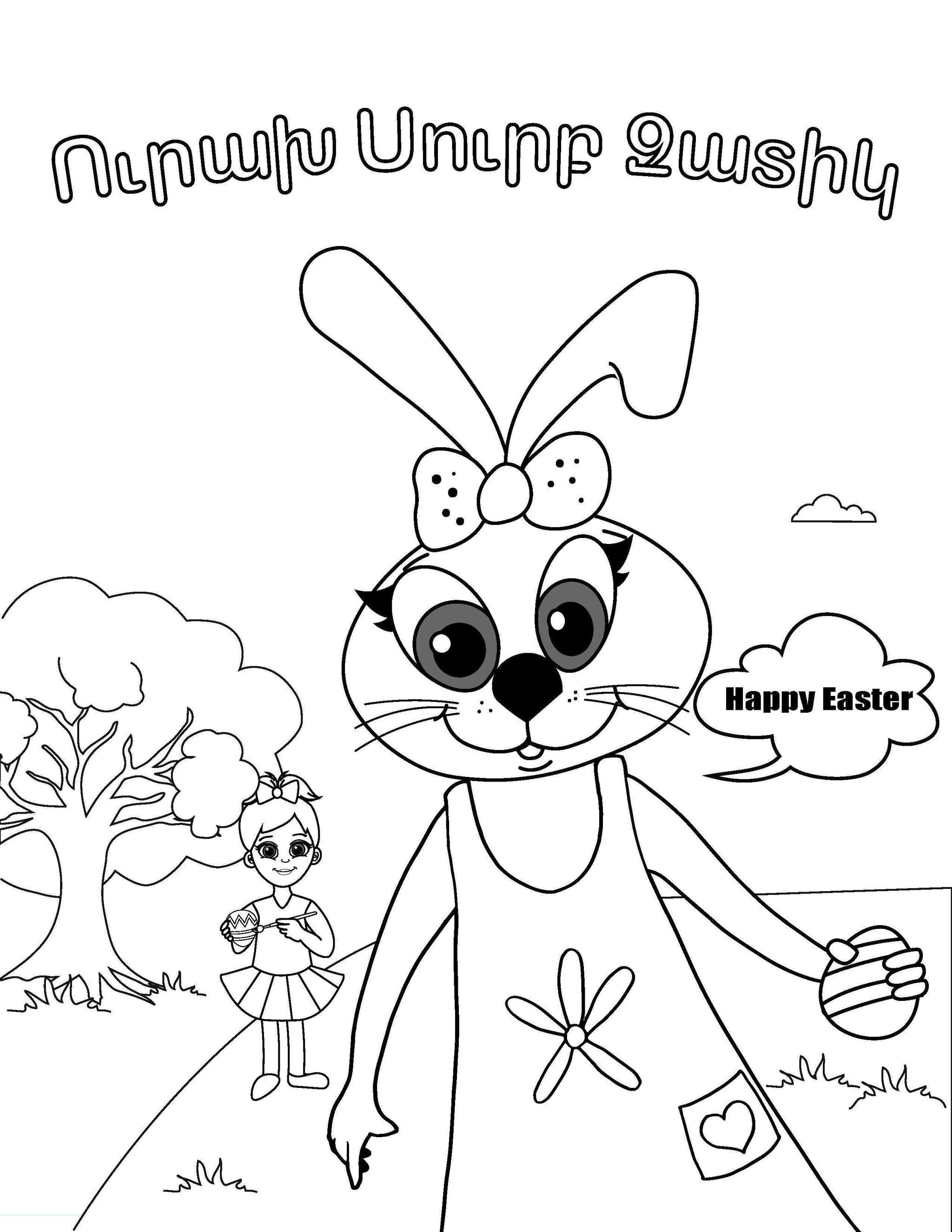 armenia coloring pages - photo#46