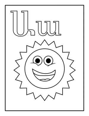 Armenian alphabet letter A shown on a white background with a smiling sun below the letter for kids to color.