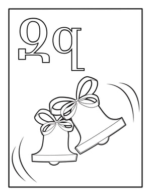 The 6th letter of the Armenian alphabet shown on a white background with two bells below the letter for kids to color.