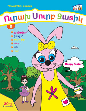 Happy Easter - Armenian Kids Club