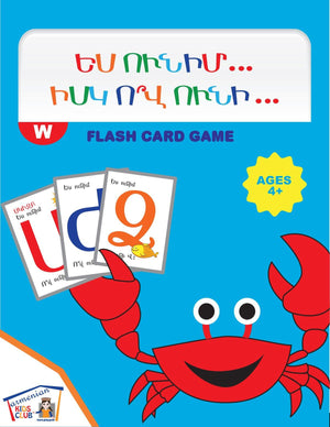 Armenian Alphabet Flashcard Game - Armenian Kids Club