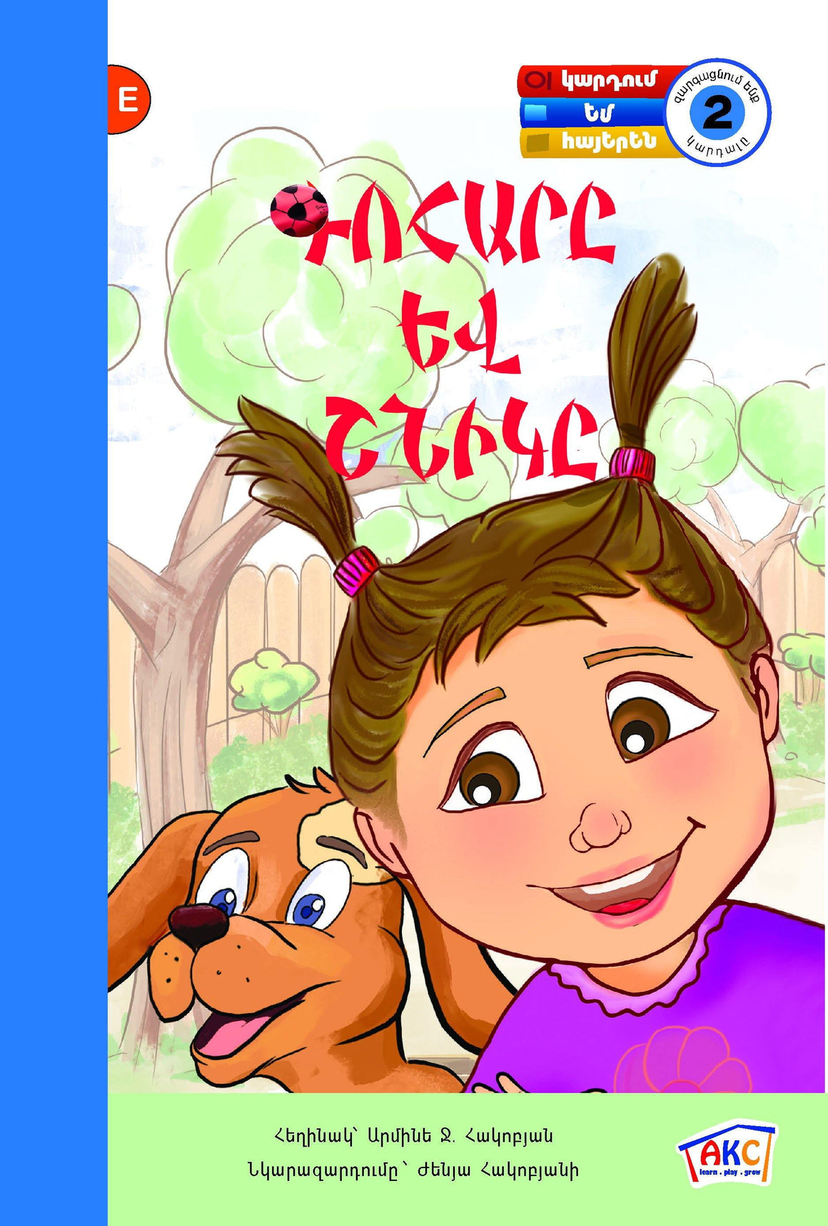Gohar & Shnik | Children's Book - Armenian Kids Club