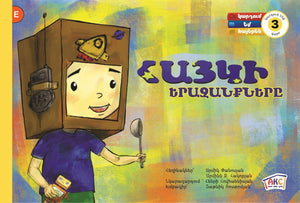 Hayk's Dreams - Armenian Kids Club