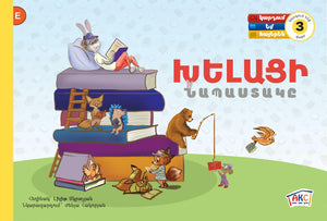 Smart Rabbit Reading Book - Armenian Kids Club