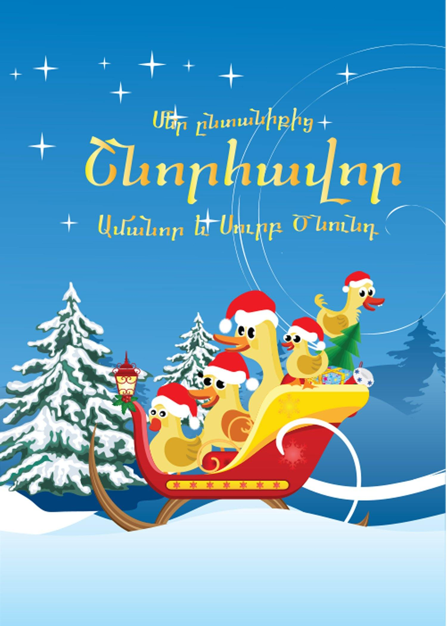 Happy New Year Greeting Card Armenian Kids Club