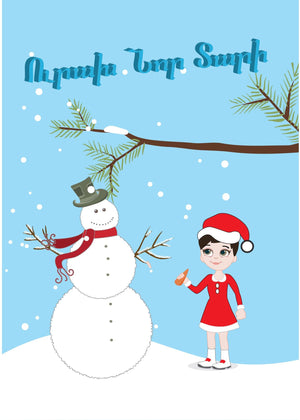 Happy New Year Greeting Card - Armenian Kids Club