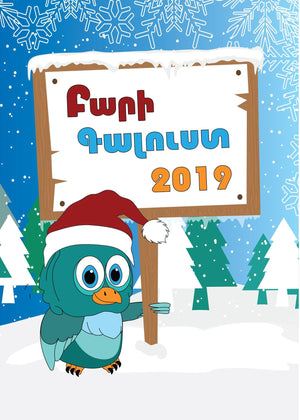 Welcome 2019 Greeting Card - Armenian Kids Club