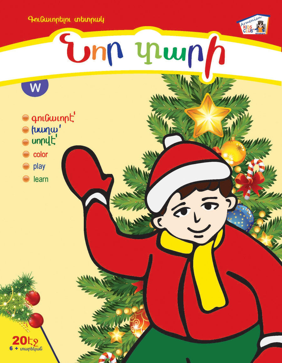 New Year Coloring Book