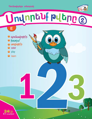 Learn The Numbers Level 2 - Armenian Kids Club
