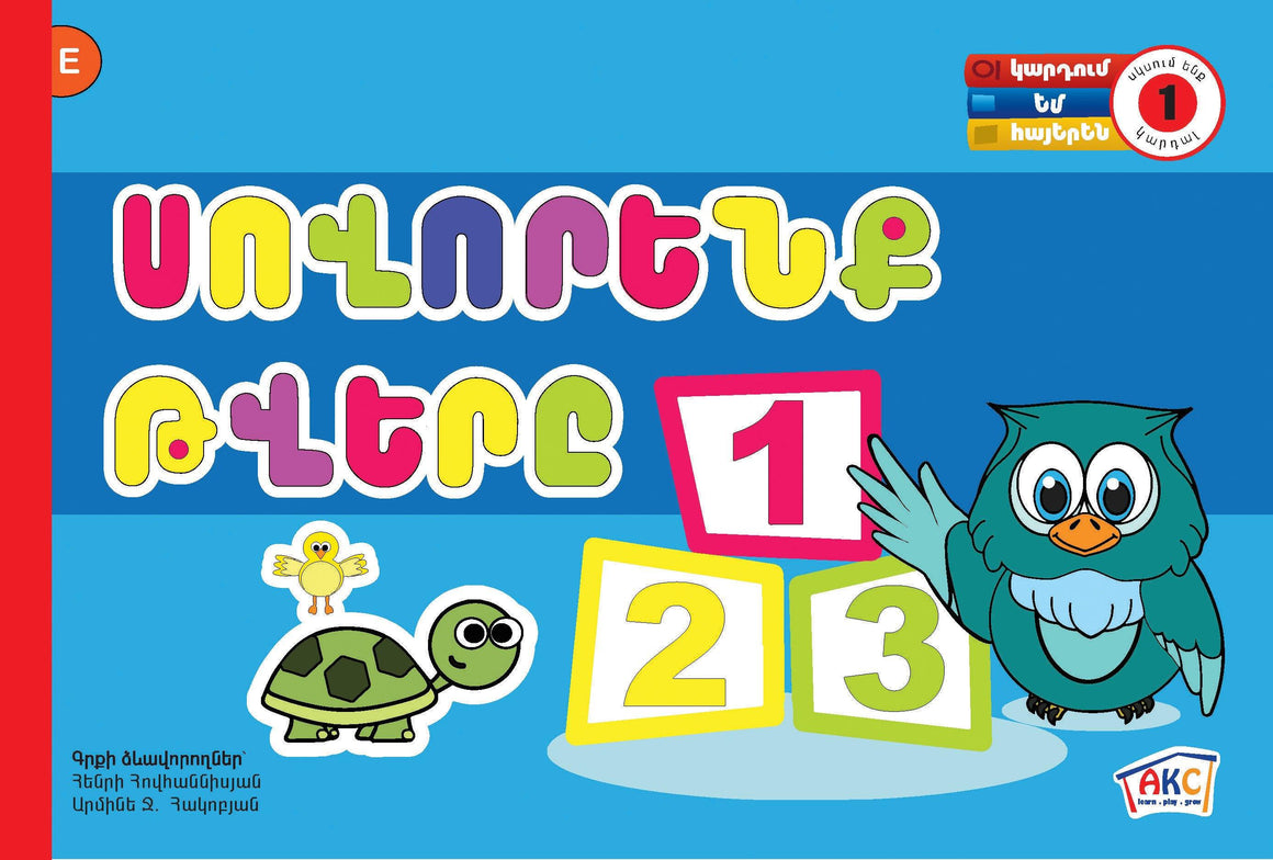 Learn The Numbers Armenian Reading book Level 1