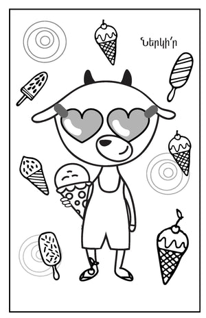 Summer Kids Mini Coloring Book - Pack of 15