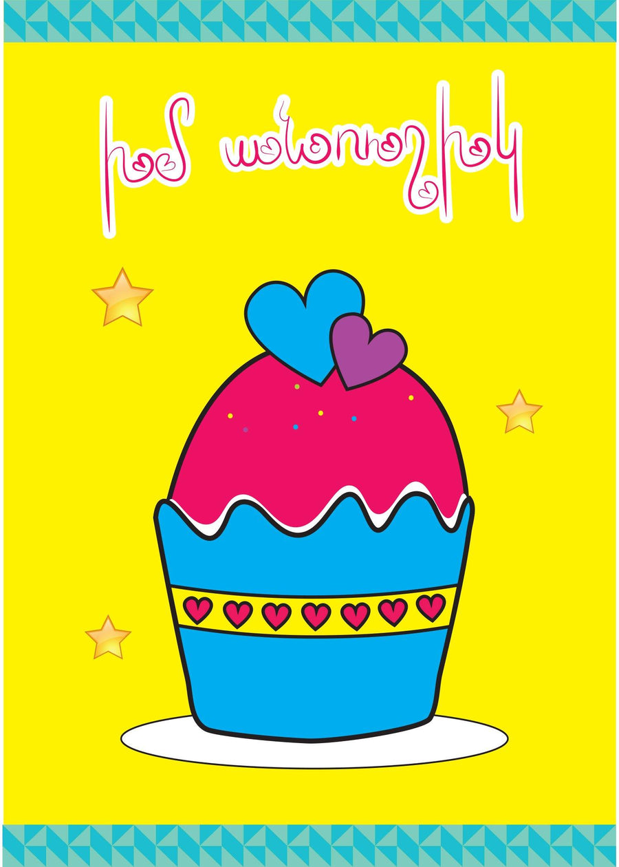 Valentines Cupcake Greeting Card - Armenian Kids Club