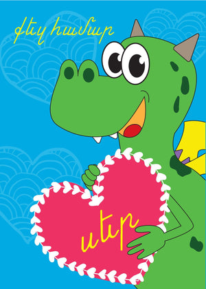 Vishap Heart Greeting Card - Armenian Kids Club