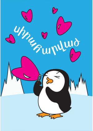 Valentines Penguin - Armenian Kids Club