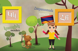 Learn The Alphabet - Armenian Kids Club