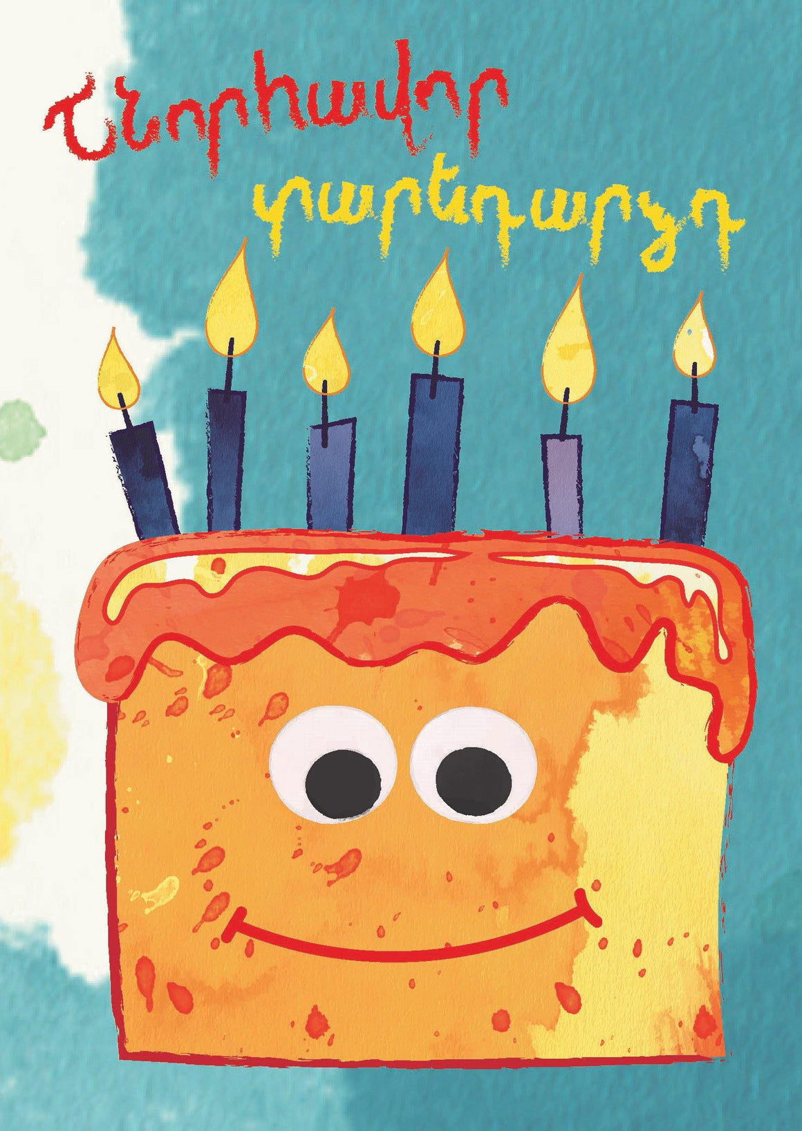 Happy Birthday Cake - Armenian Kids Club