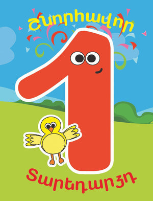 Happy Birthday One Years Old Greeting Card - Armenian Kids Club