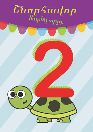 Happy Birthday Two Years Old Greeting Card - Armenian Kids Club