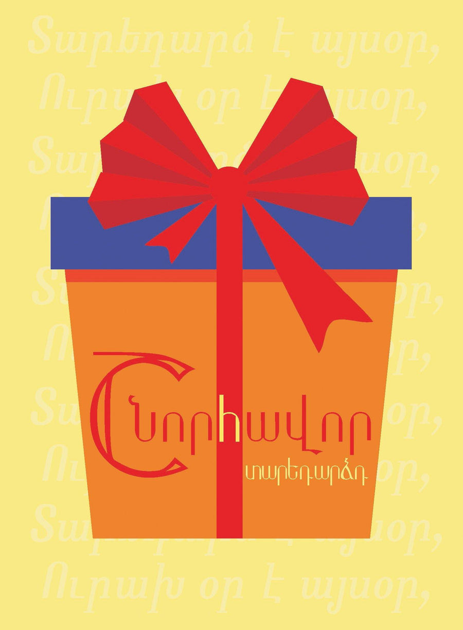 Happy Birthday Gift Box Greeting Card - Armenian Kids Club
