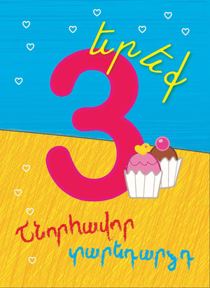Happy Birthday Three Years Old Greeting Card - Armenian Kids Club