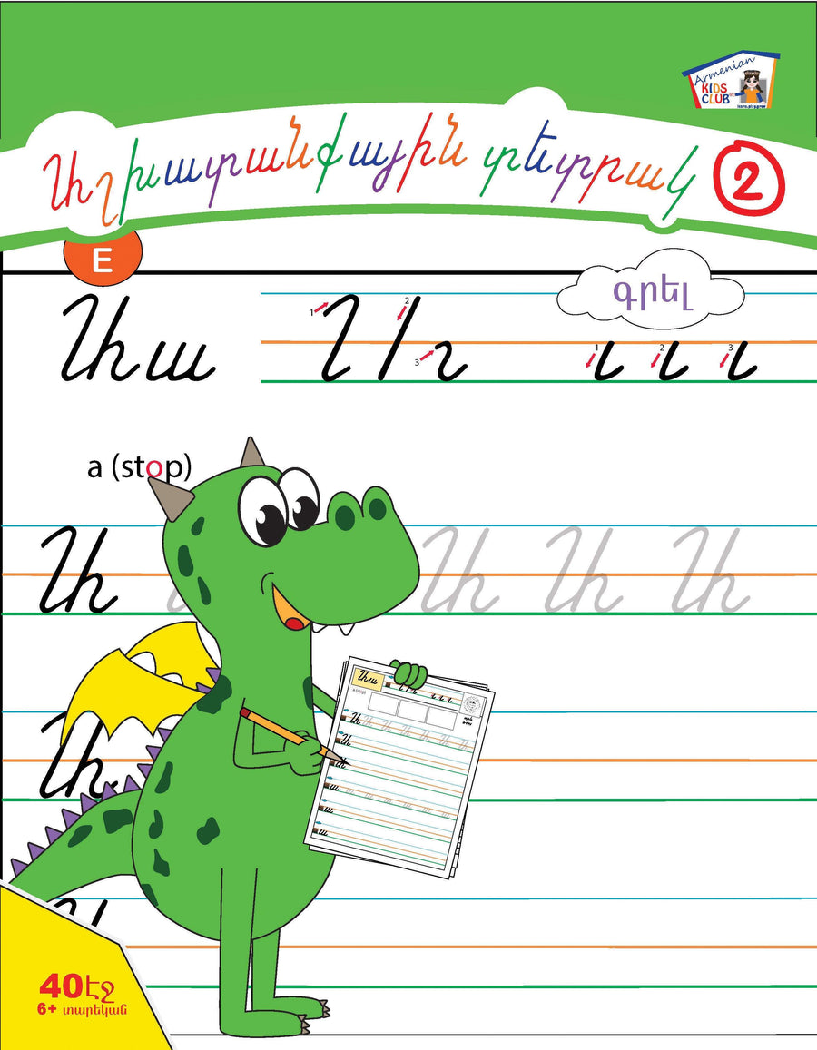 Armenian Alphabet Workbook Level 2