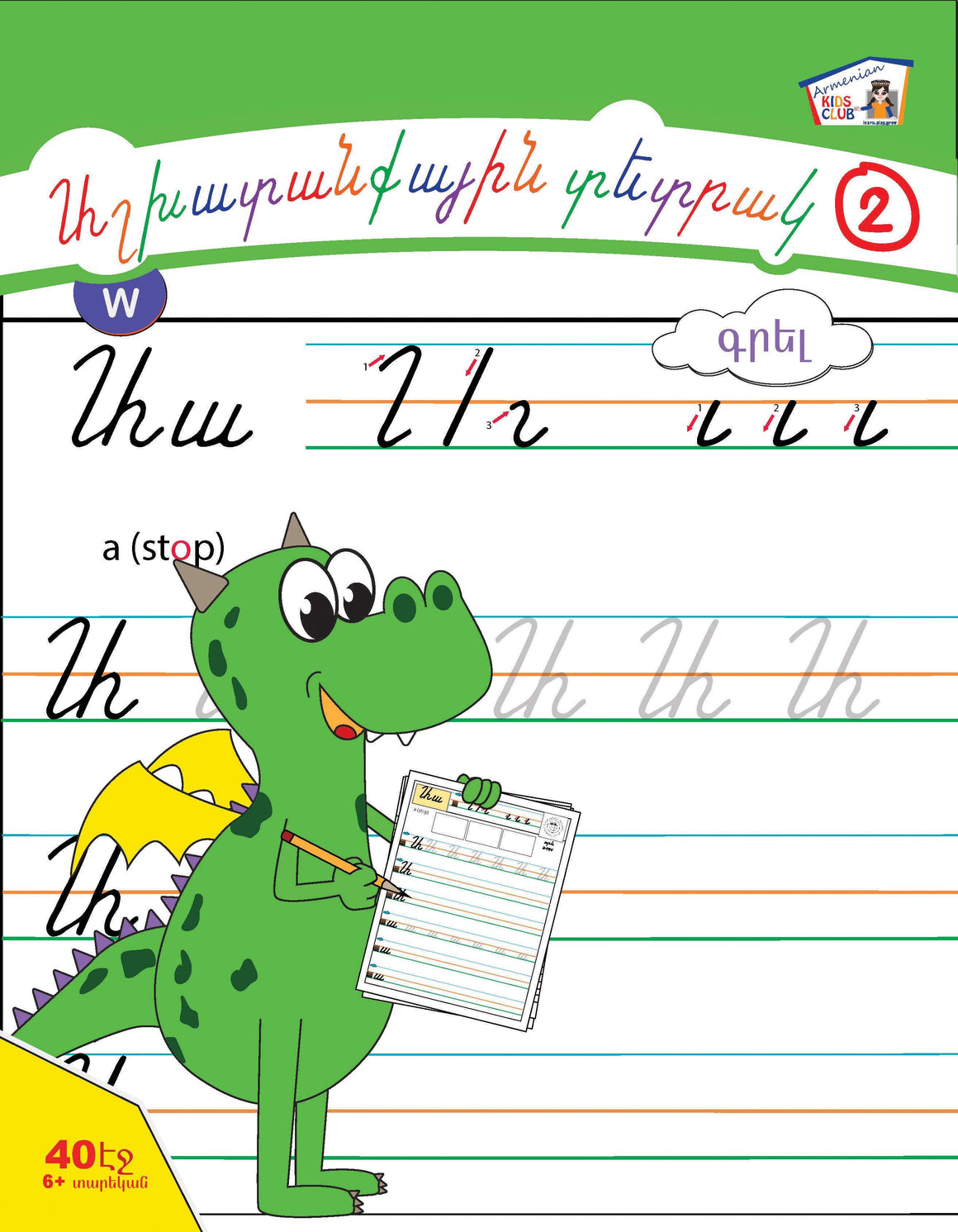 Alphabet Workbook L2
