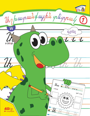 Cover page of the Armenian Alphabet workbook, showing a green fun looking dragon holding a pencil and an worksheet.