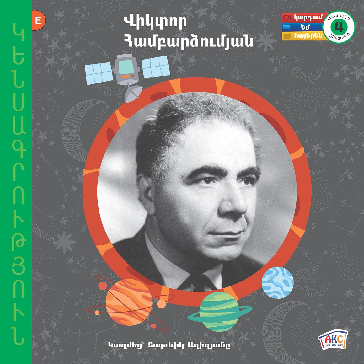 Victor Hambartsumyan Biography - Armenian Kids Club
