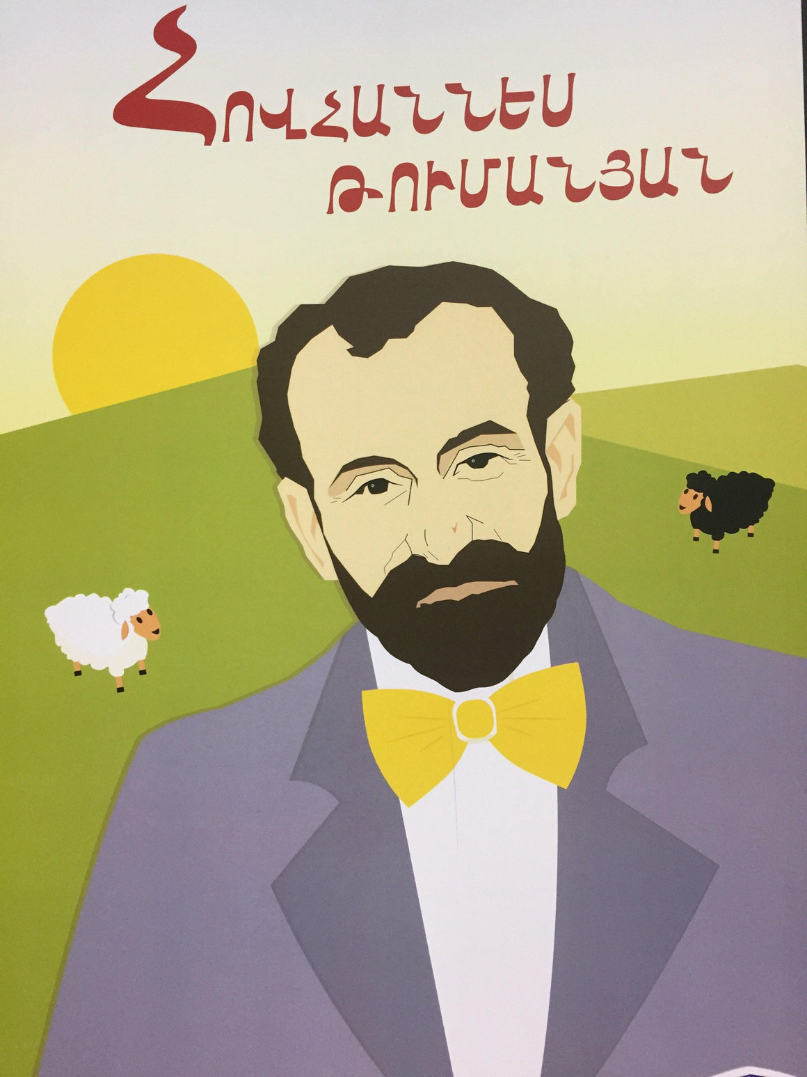 Tumanyan Poster - Armenian Kids Club