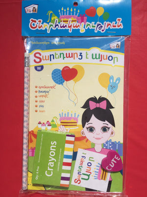Birthday Girl Goody bag - Armenian Kids Club