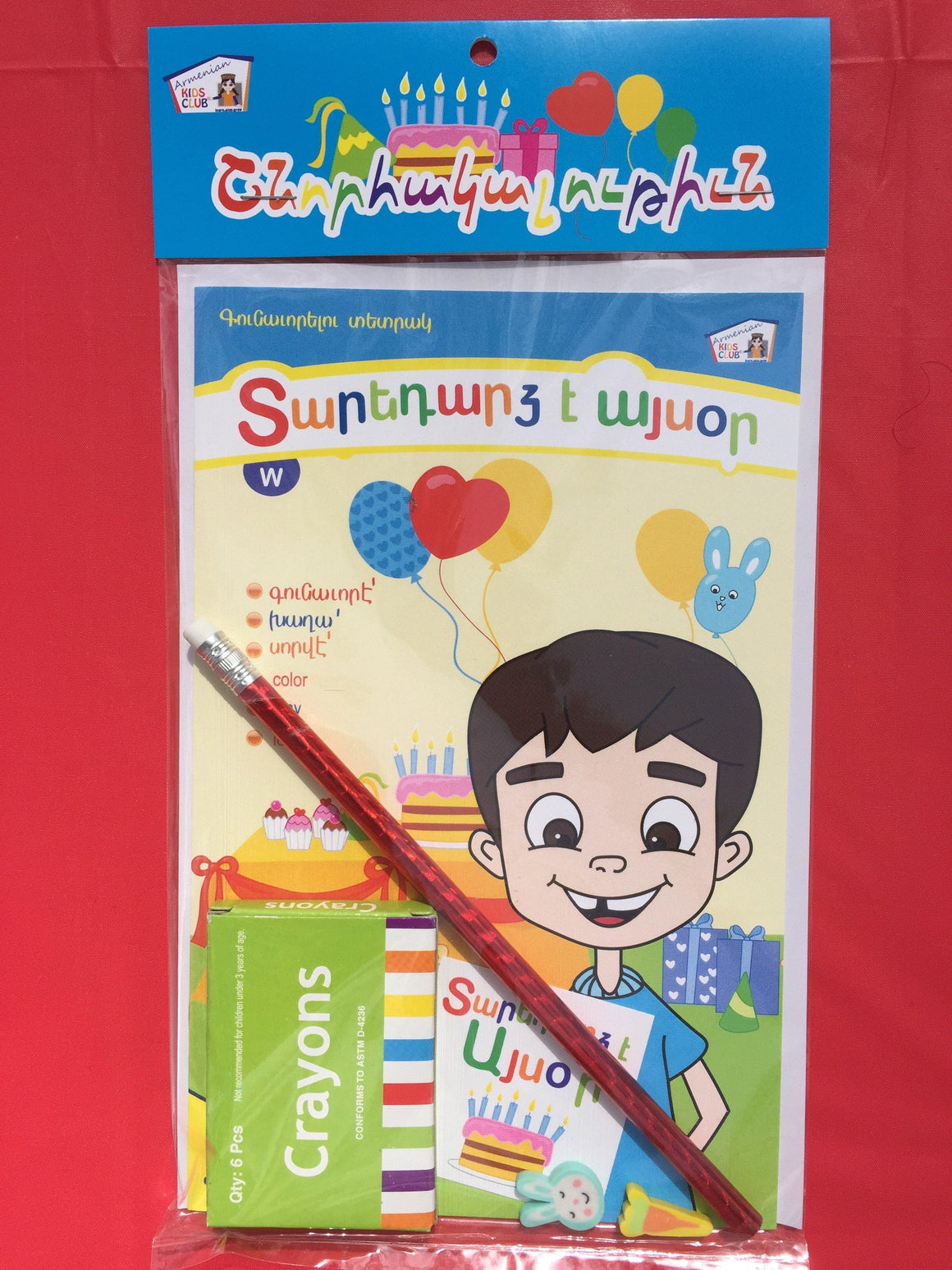 Birthday Boy Goodybag - Armenian Kids Club
