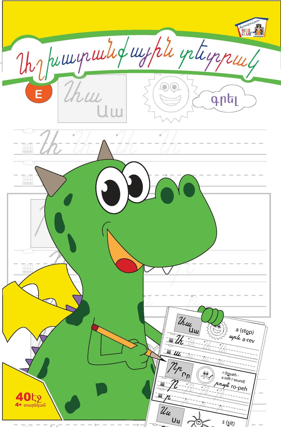 Mini Alphabet Workbook - Armenian Kids Club