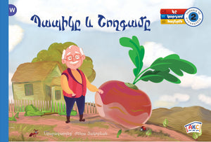 Grandfather and the Turnip - Armenian Kids Club