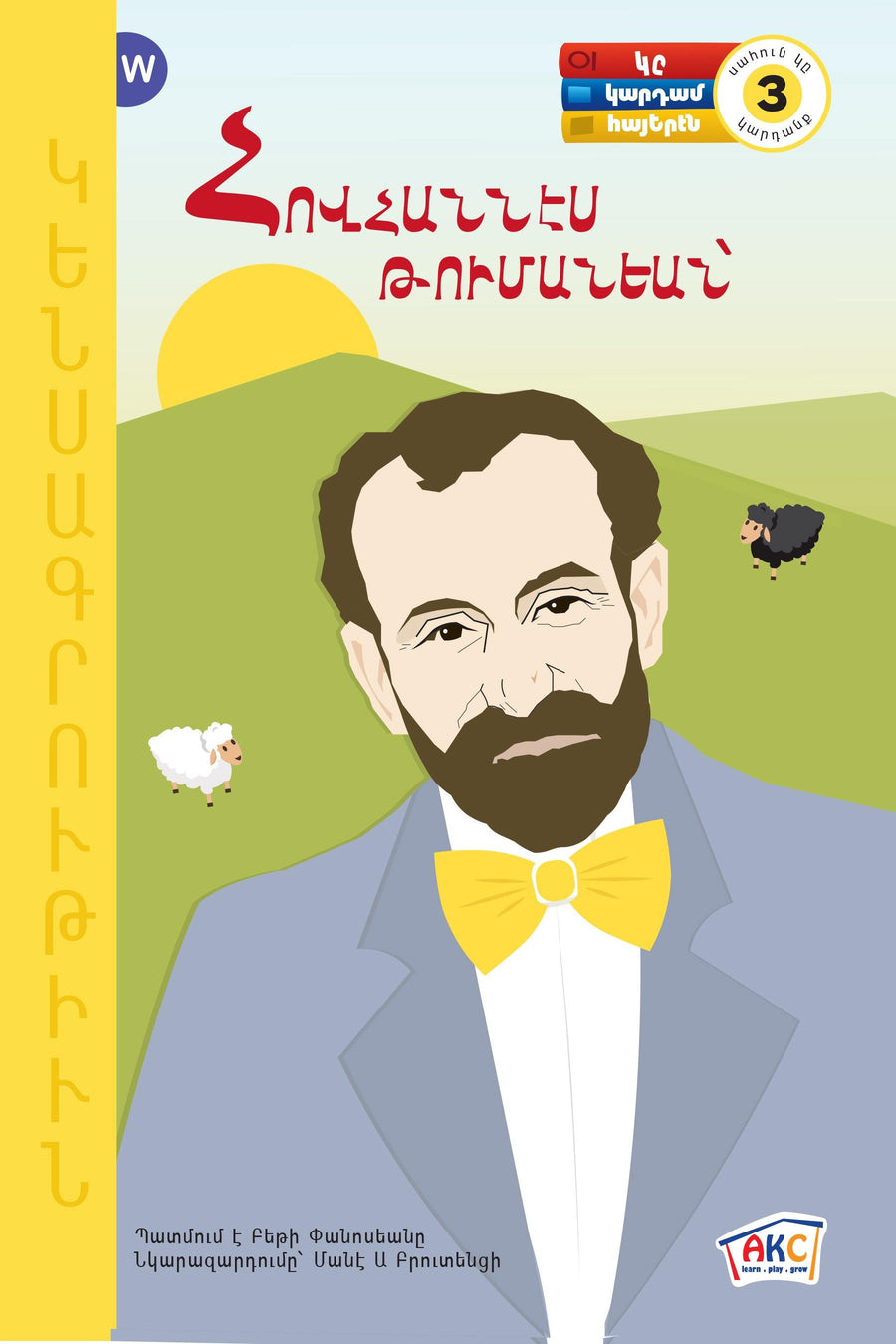 Hovhannes Tumanyan Biography - Armenian Kids Club