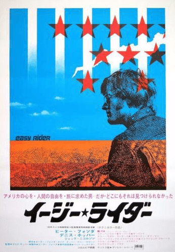 1969 Japanese Easy Rider Poster Blue Version Framed