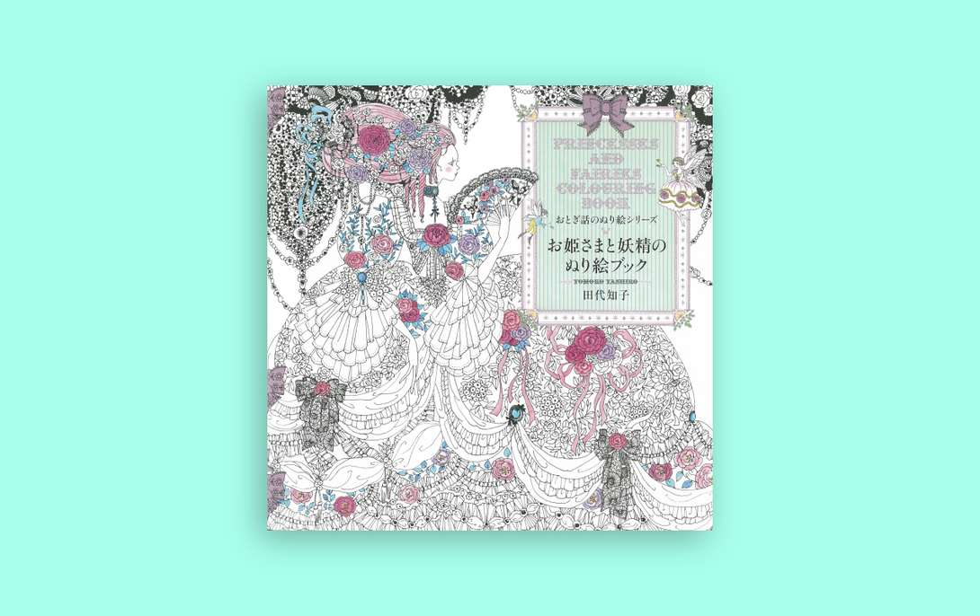 Princesses and Fairies Colouring Book Tomoko Tashiro Tan Yang International PIE International