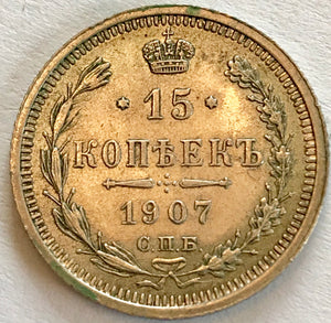 15 KOPEKS SILVER 1907 - appleboutique-com
