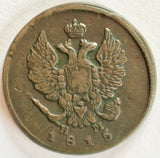 RUSSIA 1815 2 KOPEKS - appleboutique-com