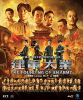 The Founding Of An Army (建軍大業) 2017