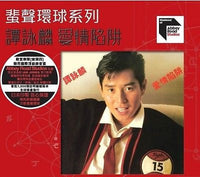 ALAN TAM Love Trap (Abbey Road Studios Re-Mastered) Limited Edition CD - 852 Entertainment