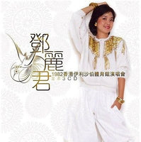 TERESA TENG 鄧麗君 Teresa Teng 1982 At Queen Elisabeth Stadium 3CD 2012 - 852 Entertainment