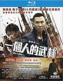 KUNG FU JUNGLE 一個人的武林 (2014) Blu-ray - 852 Entertainment