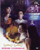 Star Of Bethlehem (2013) (微光閃亮第一個清晨) (TW) All Region DVD 2014