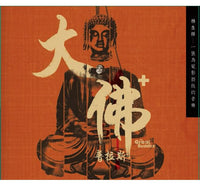 OST The Great Buddha (大佛普拉斯) CD 2017