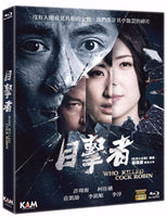 Who Killed Cock Robin (目擊者) (Region A) Blu-ray 2017
