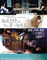 Star Of Bethlehem (2013) (微光閃亮第一個清晨) (HK) Region 3 DVD 2017