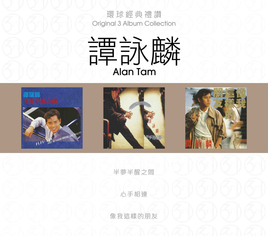 譚詠麟 環球經典禮讚 3 in 1 set ALAN TAM Original 3 Album Collection 3CD 2017 - 852 Entertainment